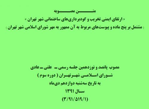 ارتقای ایمنی تخریب و گودبرداری های ساختمانی شهر تهران