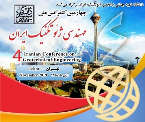چهارمین کنفرانس ملی ژئوتکنیک ایران