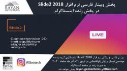 وبینار رایگان آموزش نرم افزار Slide2 2018